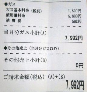 16-12-gas.jpg