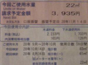 2016.9~10suidoryokin