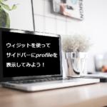 ブログにプロフィール画像【其の2】ウィジットを利用してサイドバーに表示しよう
