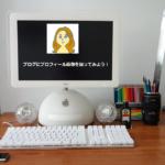 ブログにプロフィール画像【其の1】無料で作れるアバターサイト5選!