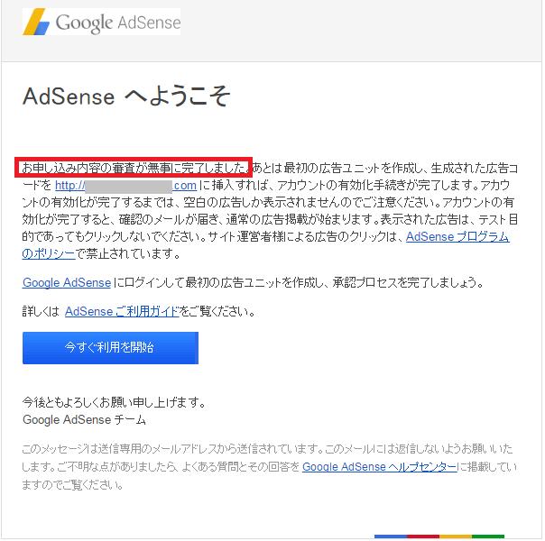 adsense3