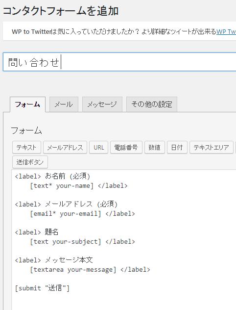 contact-form-7setup3