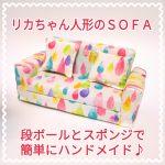 超簡単!リカちゃん人形のソファーを「段ボール・スポンジ・布」で作る!