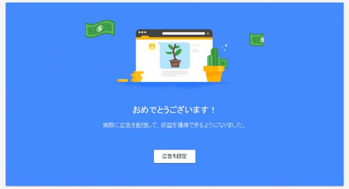 adsense-mypage-gokaku