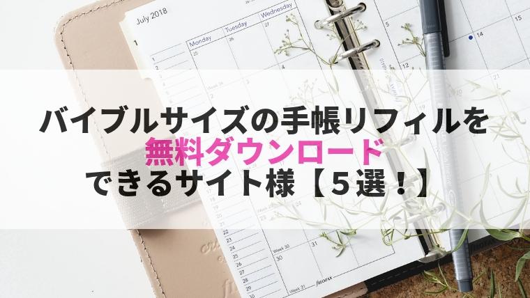 手帳リフィルを無料でdlバイブルサイズが印刷できるサイト5選赤字